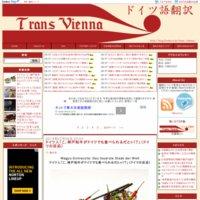 Trans Vienna