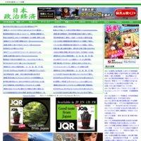 日本政治経済ニュース速報
