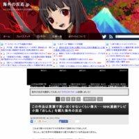 海外の反応.jp
