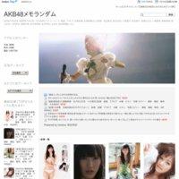 AKB48メモランダム