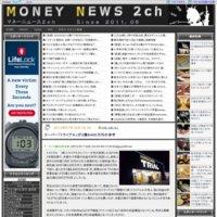マネーニュース2ch