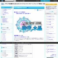 FFLTS攻略Wikiまとめ1