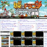 城とドラゴンニュース速報