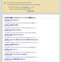 DQMSL速報5