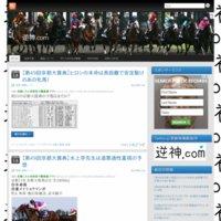 逆神.com