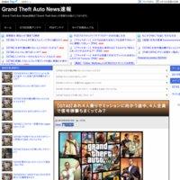 Grand Theft Auto News速報