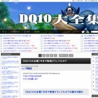 DQ10大全集