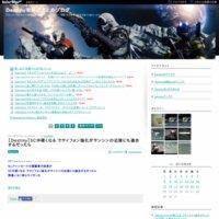 Destiny攻略のまとめブログ