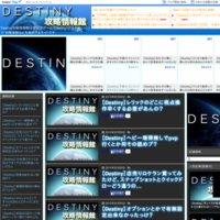 Destiny攻略情報館